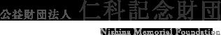 公益財団法人 仁科記念財団