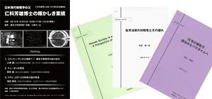 仁科記念財団の出版物